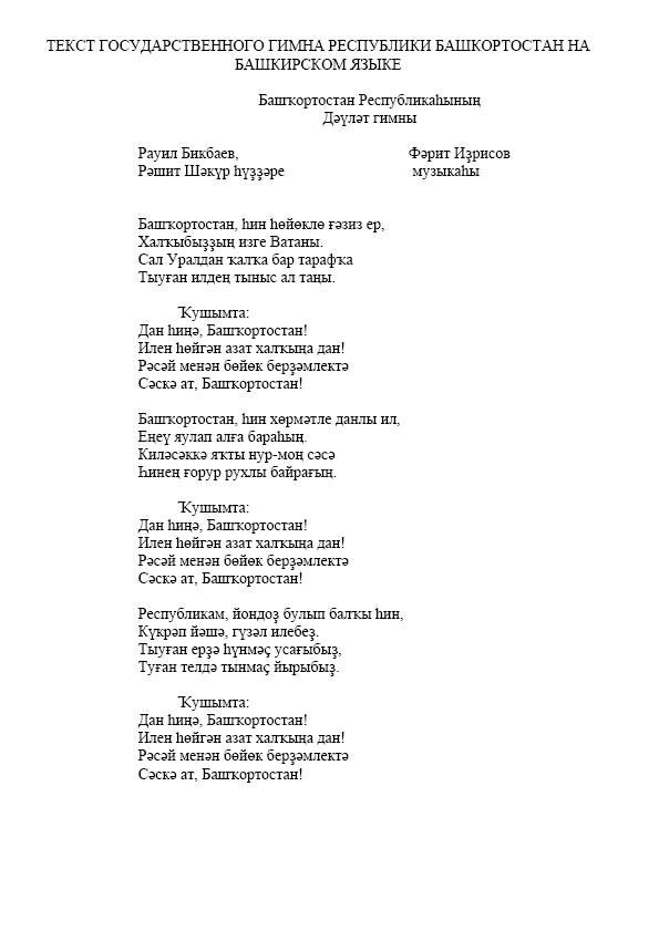 аеревод песни алматинская ночь на русский