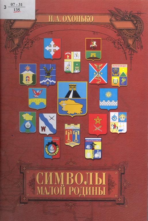 символы ставропольского края картинки