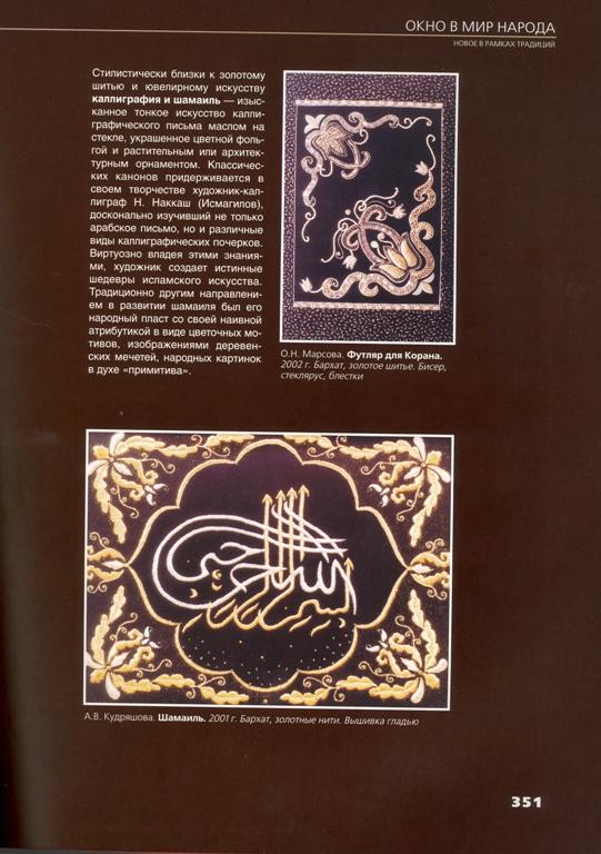 татарский герб