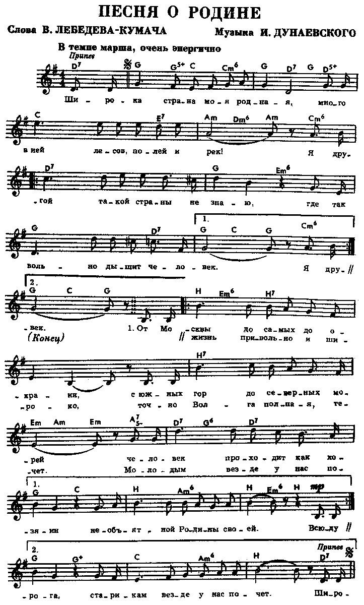 Песни ноты евгений росс